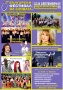 Програма на Български фестивал на сливата - 2018 г.